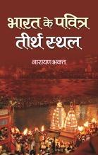Bharat Ke Pavitra Teerthsthal