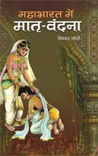 Mahabharat Mein Matri Vandana