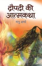 Draupadi Ki Aatmakatha