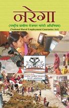 Narega (National Rural Employment Guarantee Act)