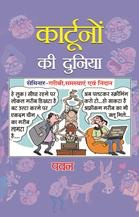 Cartoonon Ki Duniya