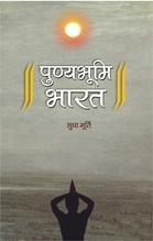 Punyabhoomi Bharat