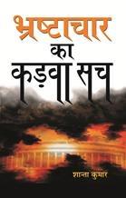 Bhrashtachaar Ka Kadva Sach
