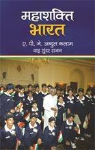 Mahashakti Bharat