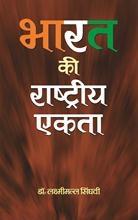 Bharat Ki Rashtriya Ekta