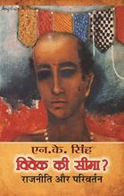 Vivek Ki Seema