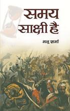 Samaya Sakshi Hai