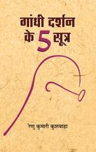 Gandhi Darshan Ke 5 Sootra