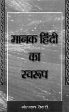 Manak Hindi Ka Swaroop