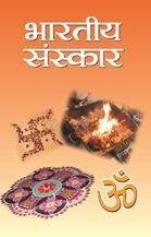 Bharatiya Sanskar