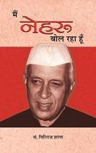 Main Nehru Bol Raha Hoon