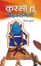 Kursi Too Badbhagini