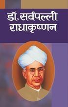 Dr Sarvapalli Radhakrishnan