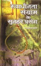 Swadheenata Sangram Ke Sunahare Prasang