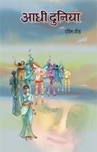 Aadhi Duniya