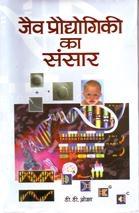 Jaiv Praudyogiki Ka Sansar