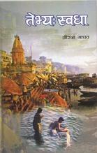 Tebhyah Swadha