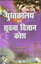 Pustakalya Evam Suchna Vigyan Kosh