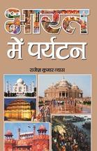 Bharat Mein Paryatan