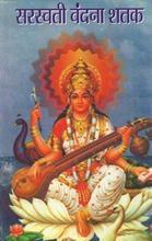 Saraswati Vandana Shatak
