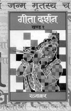 Geeta Darshan (Vol 1)