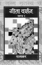 Geeta Darshan (Vol 2)