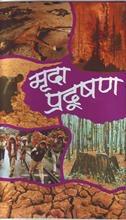 Mrida Pradushan