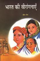 Bharat Ki Veeranganayen