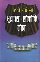 Hindi-Angrezi Muhawara-Lokokti Kosh