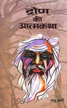 Dron Ki Atmakatha