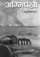 Agnipankhi