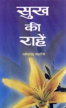 Sukh Ki Raahen