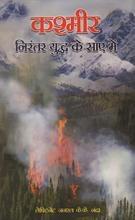 Kashmir Nirantar Yuddh Ke Saye Mein