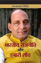 Bharatiya Rajneeti Aur Hamari Soch