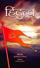 Hindutva Ek Jeevan Shaili