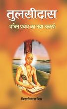 Tulsidas Bhakti Kavya Ka Nya Utkarsh