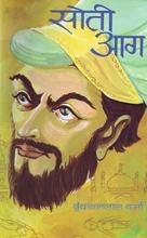 Soti Aag (Doobata Shankhnaad)
