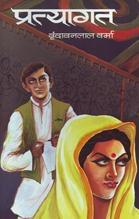 Pratyagat (Amar-Jyoti)