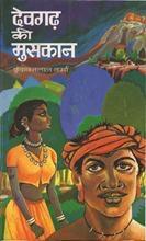 Devgarh Ki Muskan (Kabhi Na Kabhi)