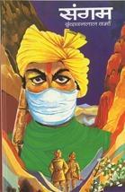 Sangam (Prem Ki Bhent)