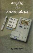 Madhumeha aur Swastha Jeevan