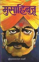 Musahibjoo (Ramgarh Ki Rani)