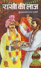 Raakhi Ki Laaj
