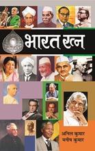 Bharat Ratan