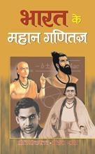 Bharat Ke Mahan Ganitagya