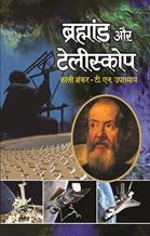 Brahmand aur Telescope
