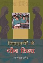 Vidyalayon Mein Yaun Shiksha