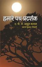 Hamare Path Pradarshak