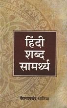 Hindi Shabda Samarthya