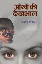 Aankhon Ki Dekhbhal